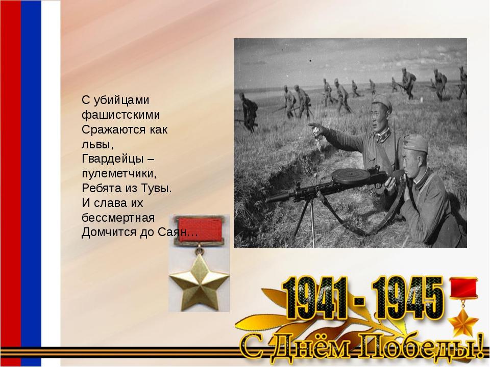 Валентин Котик С убийцами фашистскими Сражаются как львы, Гвардейцы – пулемет...