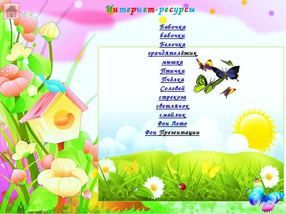 Бабочка бабочки Белочка грач дятел ёжик мышка Птичка Пчёлка Соловей стрекоза...