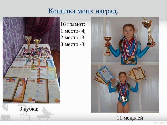 Копилка моих наград. 3 кубка; 11 медалей 16 грамот: 1 место- 4; 2 место -8; 3...