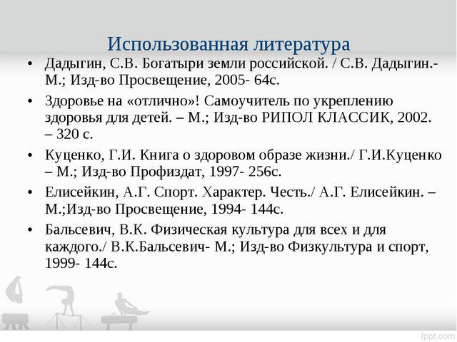 Дадыгин, С.В. Богатыри земли российской. / С.В. Дадыгин.- М.; Изд-во Просвещ...