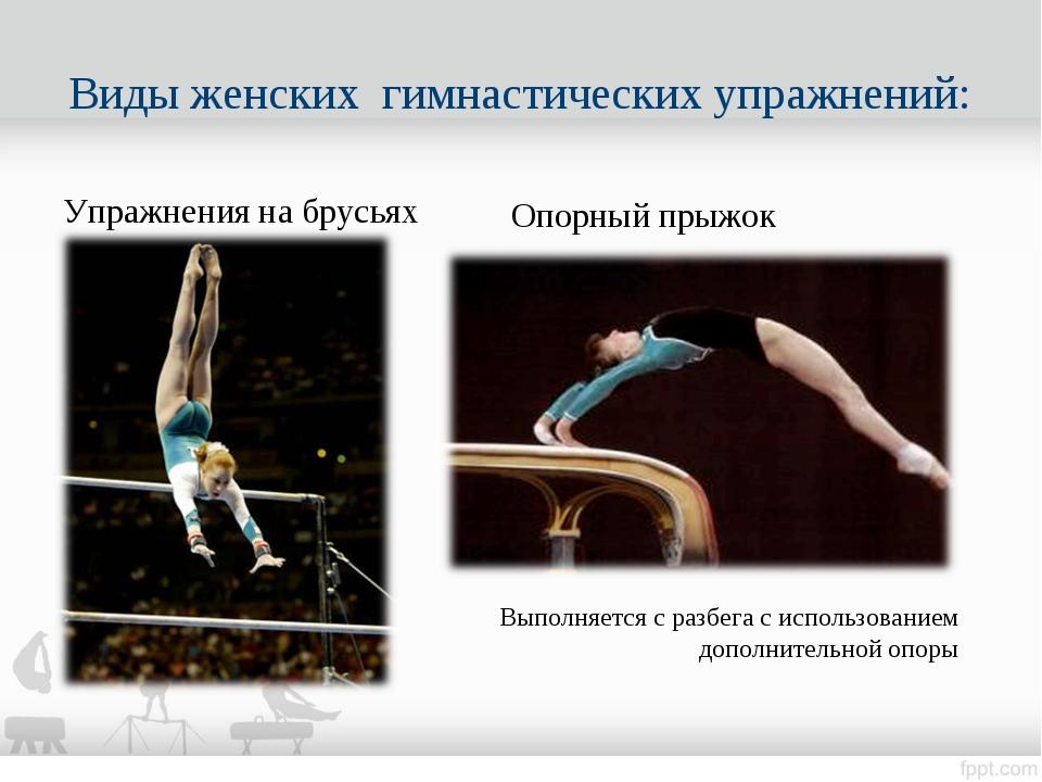 Виды женских гимнастических упражнений: Упражнения на брусьях Опорный прыжок...