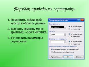 Порядок проведения сортировки Поместить табличный курсор в область данных. Вы