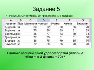 Задание 5 Результаты тестирования представлены в таблице: Сколько записей в н