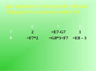 Дан фрагмент электронной таблицы. Определите значение ячейки F8 EFG 72=E