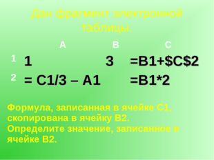 Дан фрагмент электронной таблицы. АВС 113=В1+$C$2 2= C1/3 – A1=B1*2