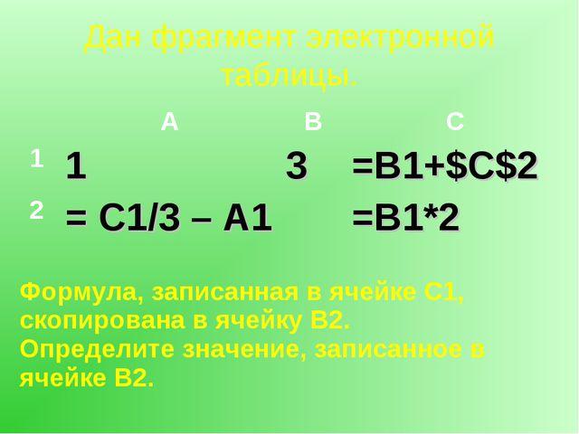 Дан фрагмент электронной таблицы. АВС 113=В1+$C$2 2= C1/3 – A1=B1*2...