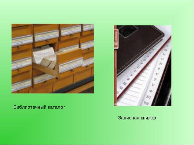 Библиотечный каталог Записная книжка