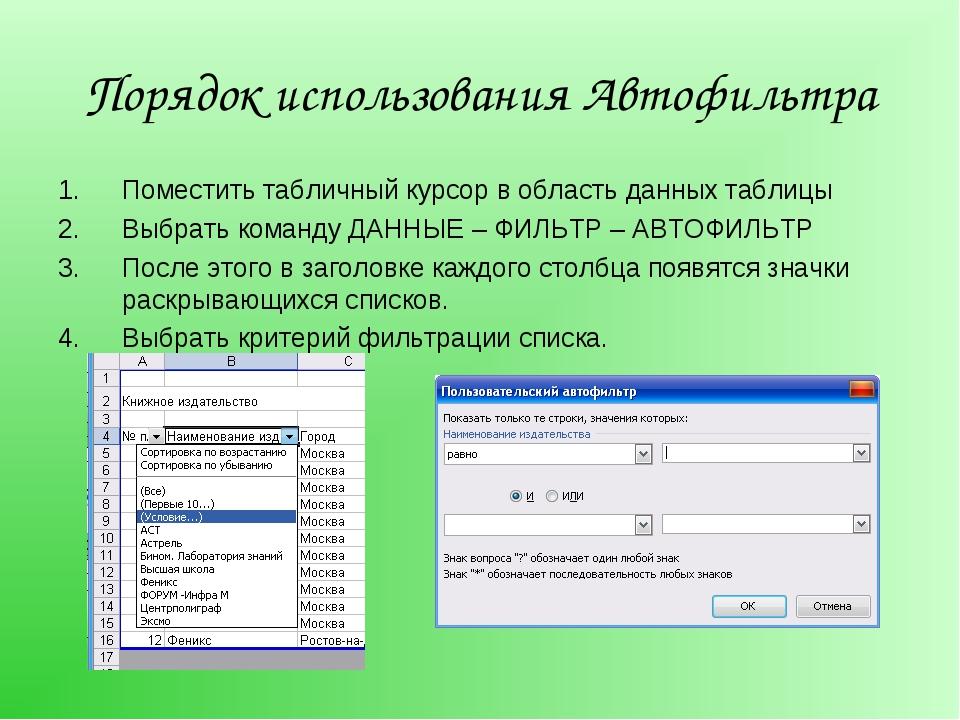 Порядок использования Автофильтра Поместить табличный курсор в область данных...