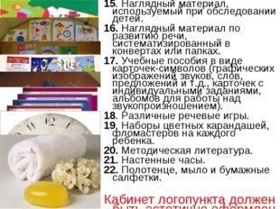 15. Наглядный материал, используемый при обследовании детей. 16. Наглядный ма