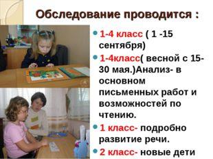 Обследование проводится : 1-4 класс ( 1 -15 сентября) 1-4класс( весной с 15-3