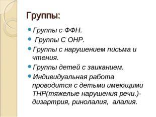 Группы: Группы с ФФН. Группы С ОНР. Группы с нарушением письма и чтения. Груп