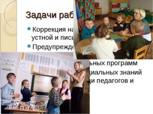 Задачи работы: Коррекция нарушений в развитии устной и письменной речи Предуп