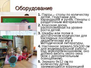 Оборудование 1. Парты – столы по количеству детей. Подставки для карандашей и
