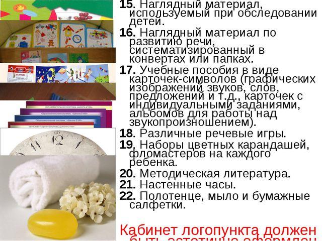 15. Наглядный материал, используемый при обследовании детей. 16. Наглядный ма...