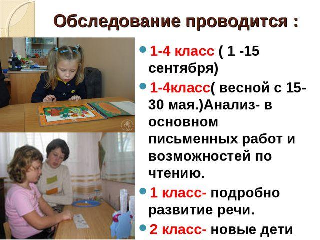 Обследование проводится : 1-4 класс ( 1 -15 сентября) 1-4класс( весной с 15-3...