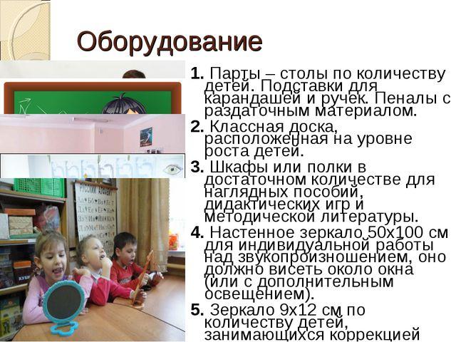 Оборудование 1. Парты – столы по количеству детей. Подставки для карандашей и...