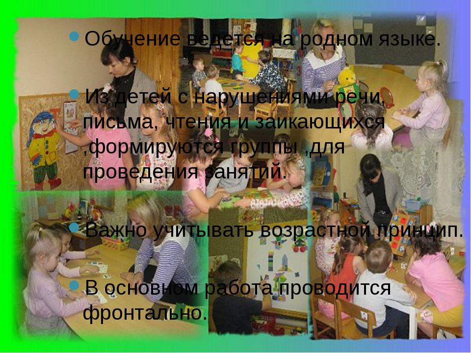 Обучение ведется на родном языке. Из детей с нарушениями речи, письма, чтения...