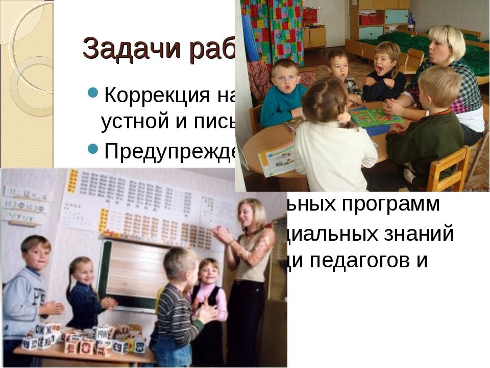 Задачи работы: Коррекция нарушений в развитии устной и письменной речи Предуп...