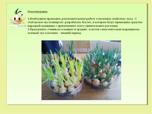 Рекомендации: Необходимо проводить разъяснительную работу о полезных свойств...