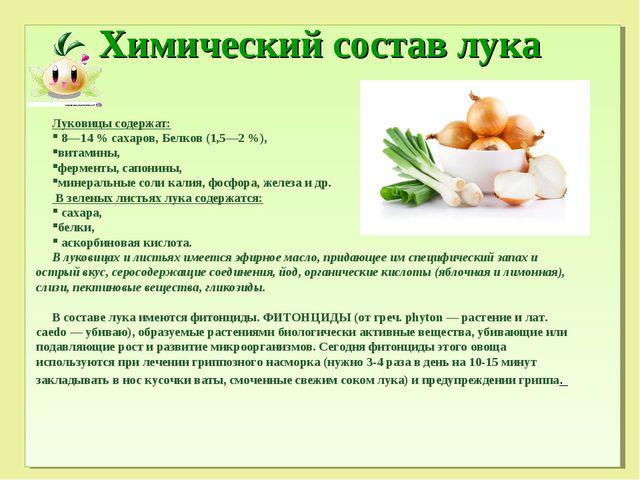 Химический состав лука Луковицы содержат: 8—14 % сахаров, Белков (1,5—2 %), в...