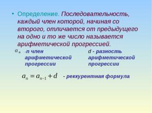 Определение. Последовательность, каждый член которой, начиная со второго, отл