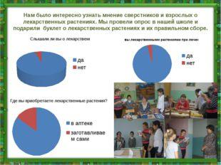 Нам было интересно узнать мнение сверстников и взрослых о лекарственных расте