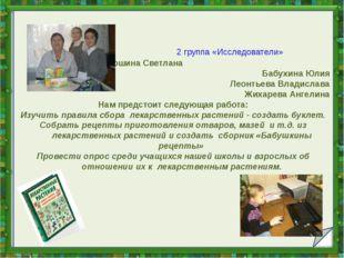 2 группа «Исследователи» Артюшина Светлана Бабухина Юлия Леонтьева Владислав