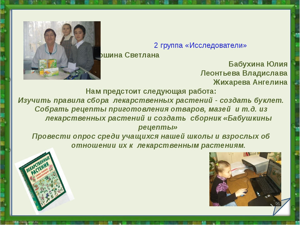 2 группа «Исследователи» Артюшина Светлана Бабухина Юлия Леонтьева Владислав...