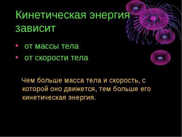 Кинетическая энергия зависит от массы тела от скорости тела Чем больше масса...