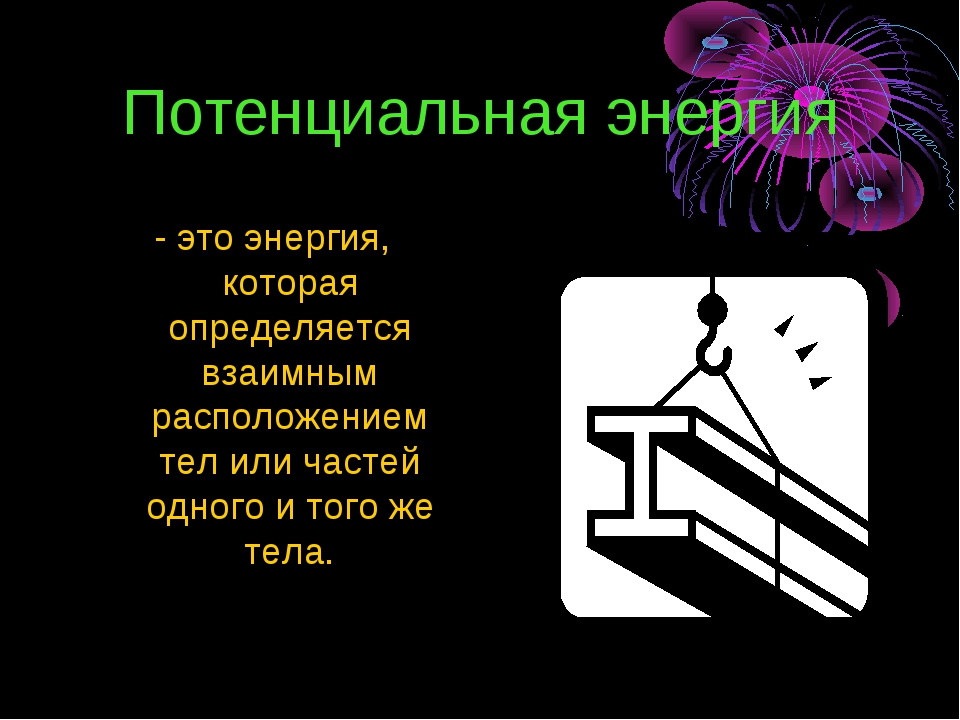 Потенциальная энергия - это энергия, которая определяется взаимным расположен...