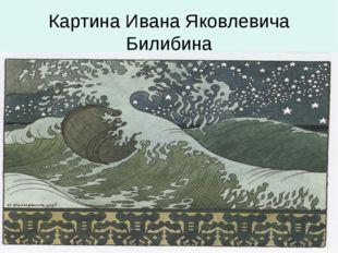 Картина Ивана Яковлевича Билибина