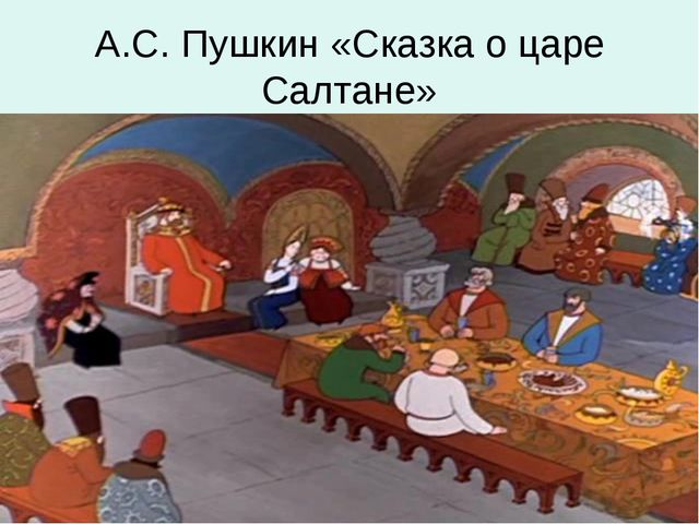 А.С. Пушкин «Сказка о царе Салтане»