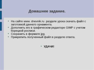 Домашнее задание. На сайте www. dnevnik.ru  разделе урока скачать файл с заг