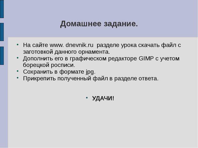 Домашнее задание. На сайте www. dnevnik.ru  разделе урока скачать файл с заг...