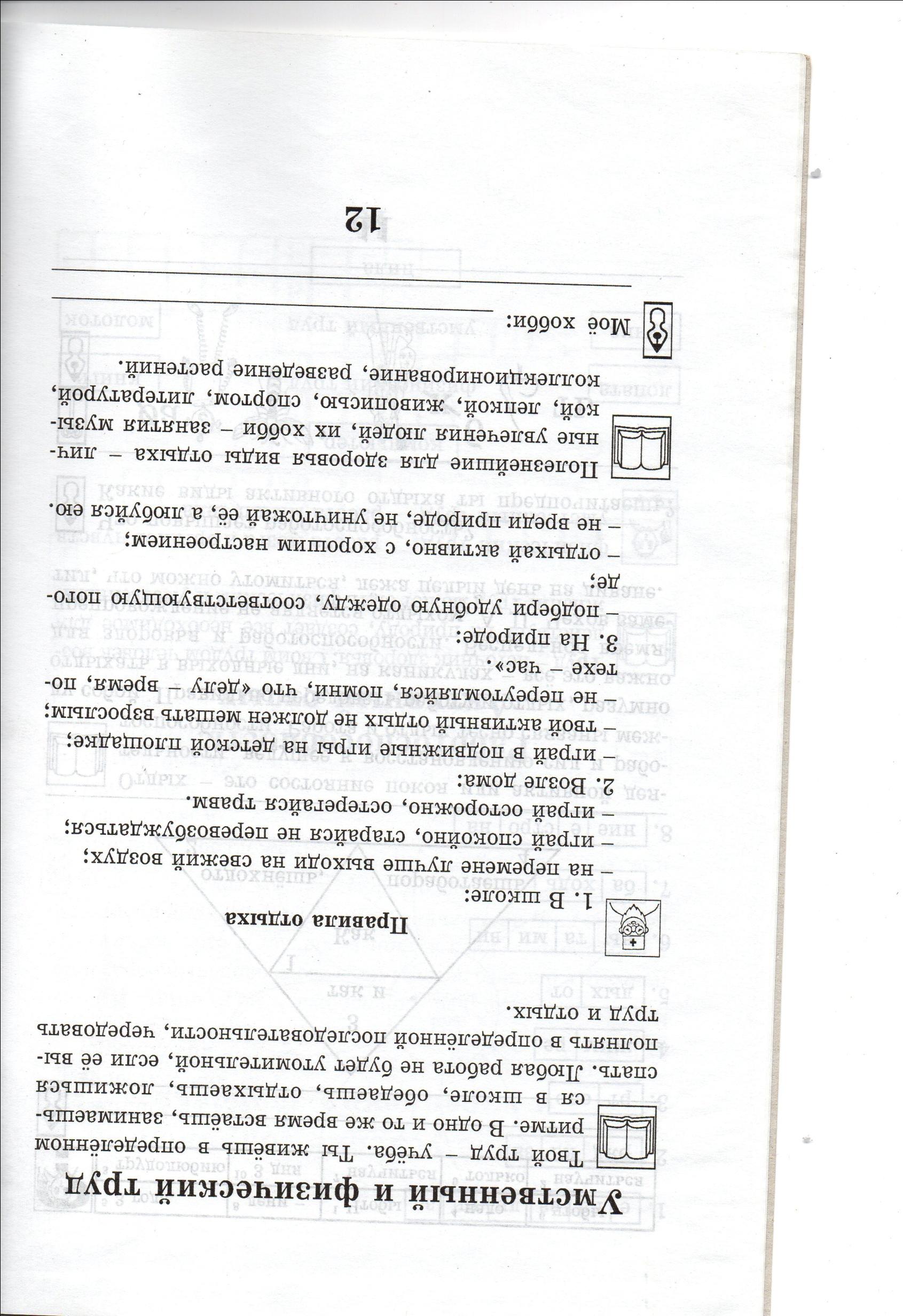 C:\Users\Ярослав\Desktop\Основы здоровъя\img020.jpg