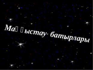 Маңғыстау батырлары
