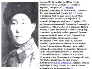 Бегенов Мәди Қайбиұлы(1916, Ресей, Астрахан облысы Дхтуба қ. -1.10.1943, Укр