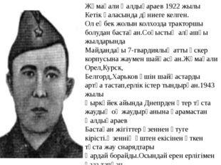 Жұмағали Қалдықараев 1922 жылы Кетік қаласында дүниеге келген. Ол еңбек жолын