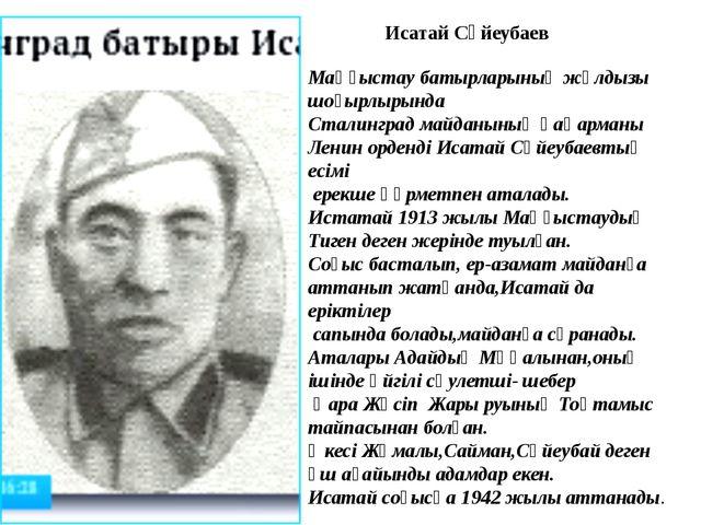 Маңғыстау батырларының жұлдызы шоғырлырында Сталинград майданының қаһарманы...