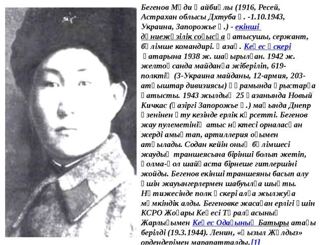 Бегенов Мәди Қайбиұлы(1916, Ресей, Астрахан облысы Дхтуба қ. -1.10.1943, Укр...