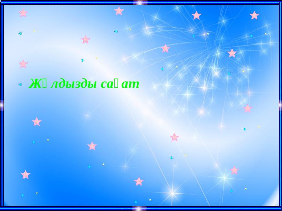 Жұлдызды сағат