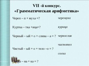 VII -й конкурс. «Грамматическая арифметика» Череп – п + муха =? Куртка – тка