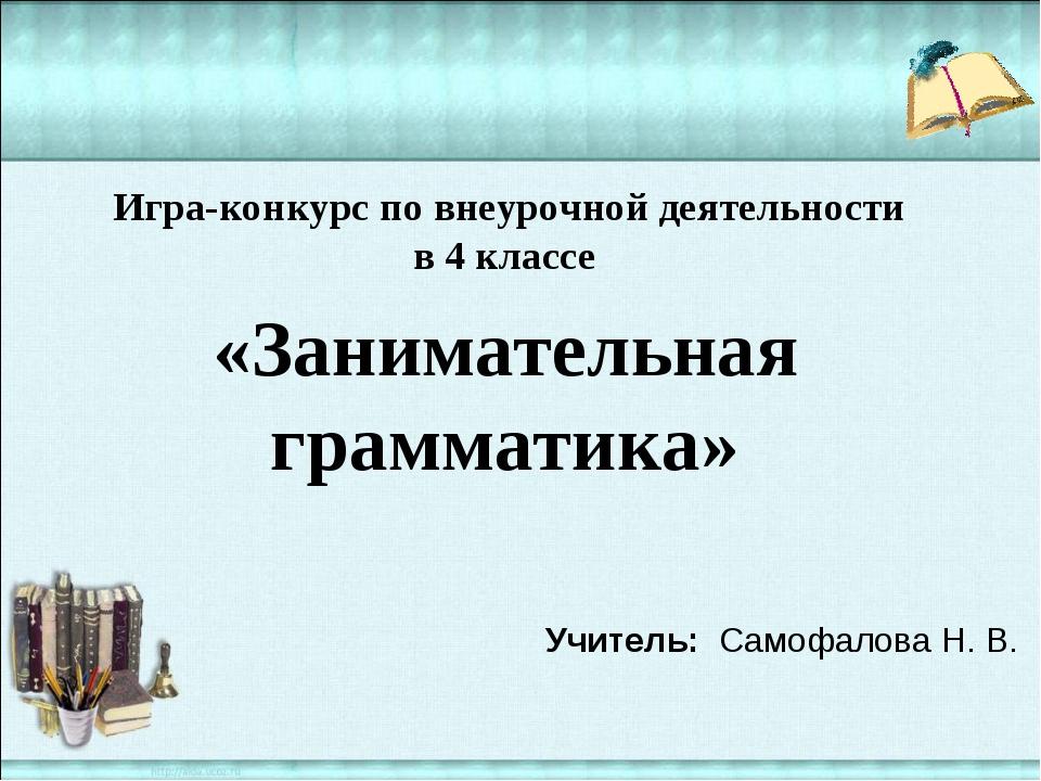 Игра-конкурс по внеурочной деятельности в 4 классе «Занимательная грамматика»...