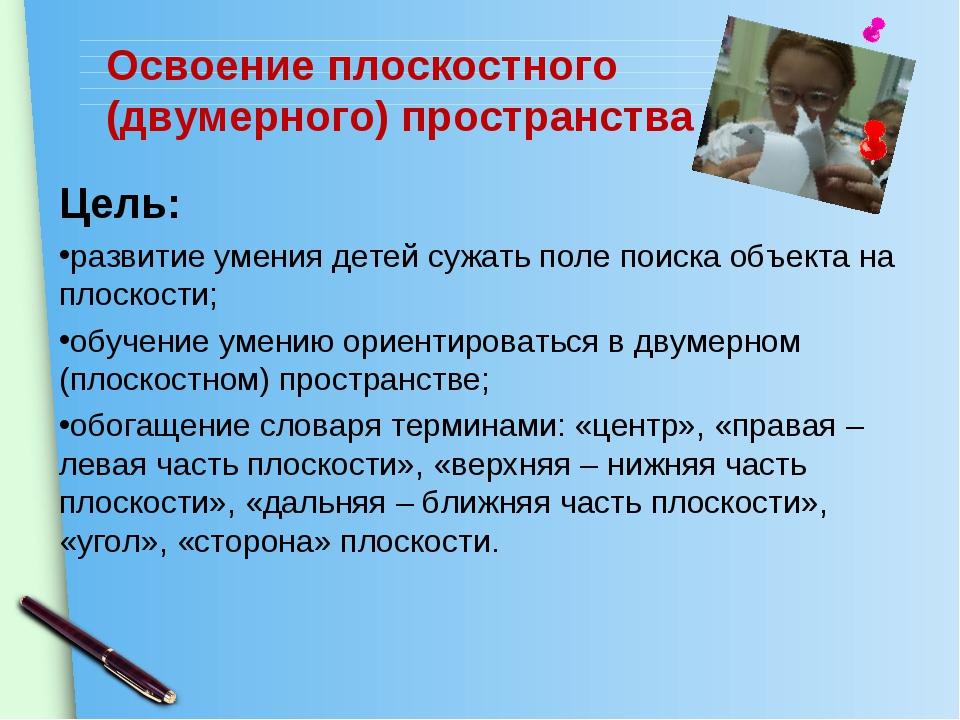 Освоение плоскостного (двумерного) пространства Цель: развитие умения детей с...