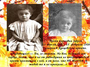 Ирина Сергеевна Эфрон (13 апреля 1917 - 15 февраля 1920) умерла в Кунцевском
