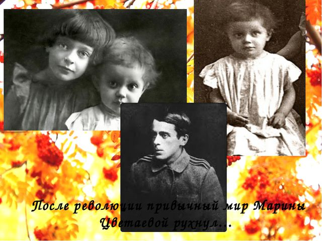 После революции привычный мир Марины Цветаевой рухнул…