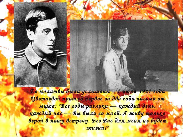 Ее молитвы были услышаны – 1 июля 1921 года Цветаевой пришло первое за два г...