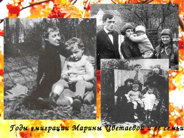 Годы эмиграции Марины Цветаевой и ее семьи