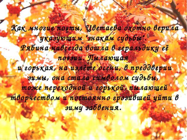 """Как многие поэты, Цветаева охотно верила указующим """"знакам судьбы"""". Рябина н..."""
