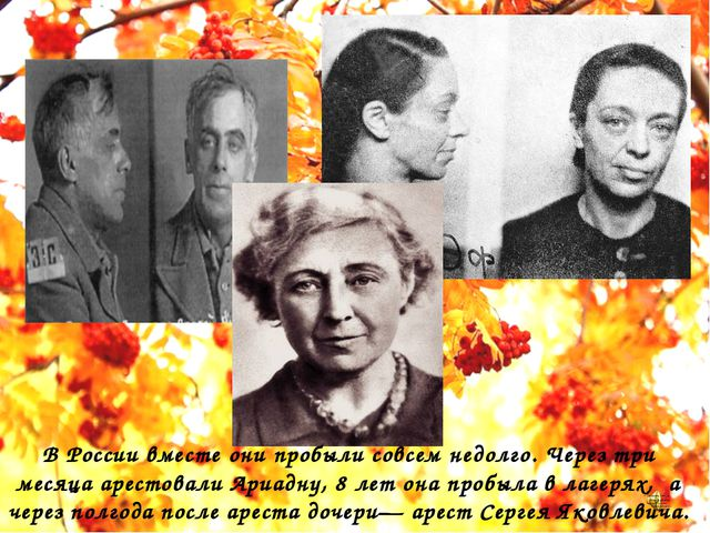В России вместе они пробыли совсем недолго. Через три месяца арестовали Ариа...